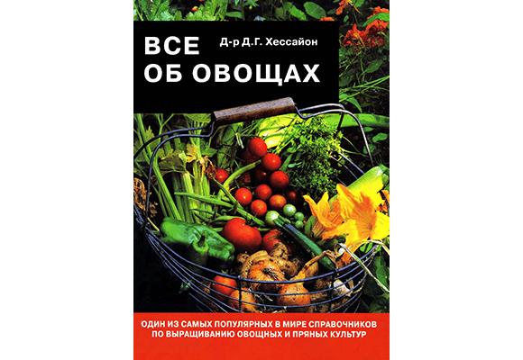 Всё об овощах – Д.Г. Хессайон