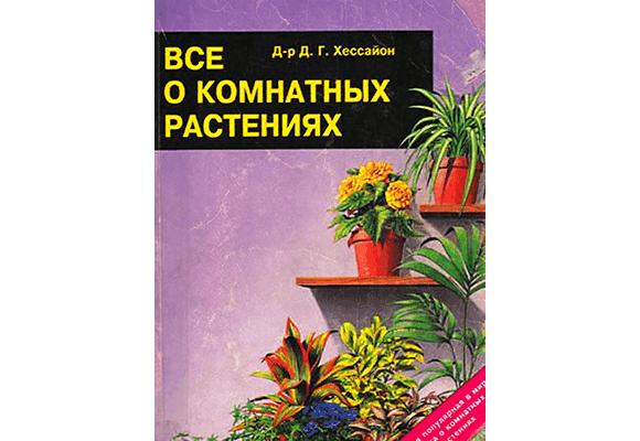 Всё о комнатных растениях (книга первая) – Д.Г. Хессайон