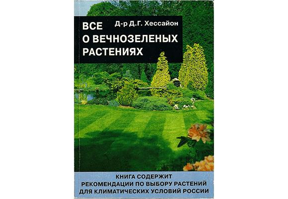 Всё о вечнозеленых растениях – Д.Г. Хессайон