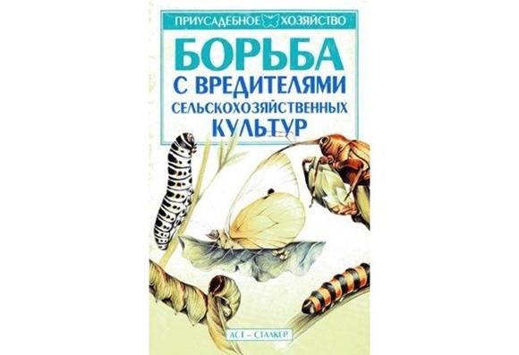 Борьба с вредителями сельскохозяйственных культур. Г.В. Комарова. 2005