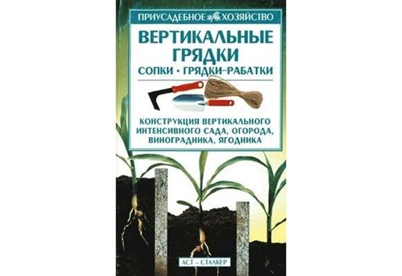 Вертикальные грядки. Сопки, грядки-рабатки. Б.И. Кищенко. 2004
