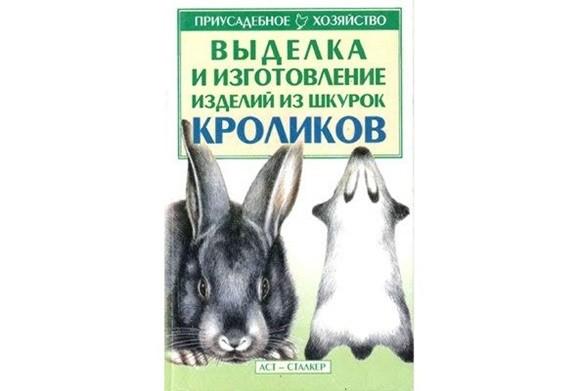 Выделка и изготовление изделий из шкурок кроликов. С.П. Бондаренко