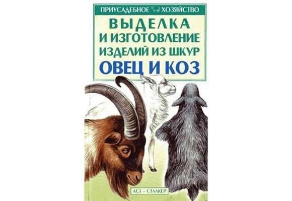Выделка шкур коз и овец и изготовление изделий из них. С.П. Бондаренко.