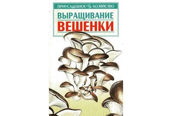 Выращивание вешенки. А.И. Морозов