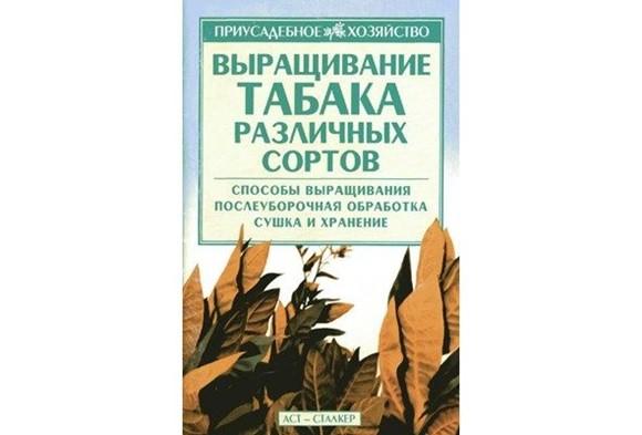 Выращивание табака различных сортов. А.Н. Сергеев