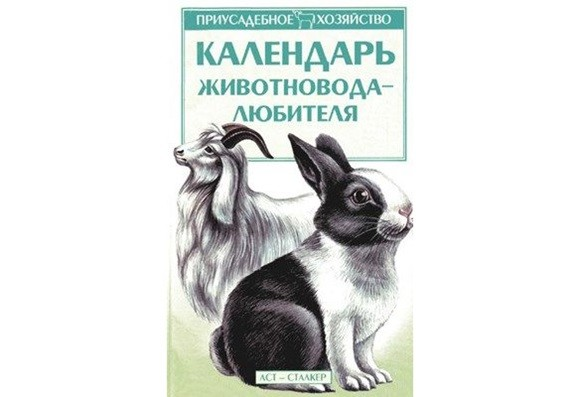 Календарь животновода-любителя. А.Ф.Зипер