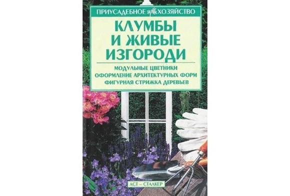 Клумбы и живые изгороди. С.П. Бондаренко.
