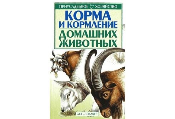 Корма и кормление домашних животных. А.Ф.Зипер