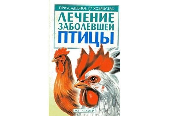 Лечение заболевшей птицы. В.И. Авраменко