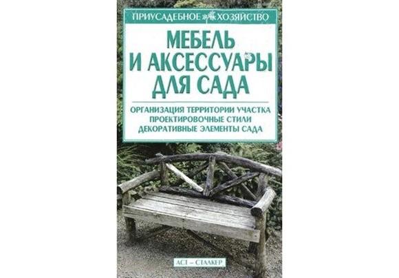 9028_mebel-i-aksessuary-dlya-sada-i-g-zhilyakova-2006