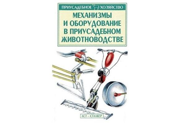 Механизмы и оборудование в приусадебном животноводстве. А.Ф. Зиперf-ziper-2004