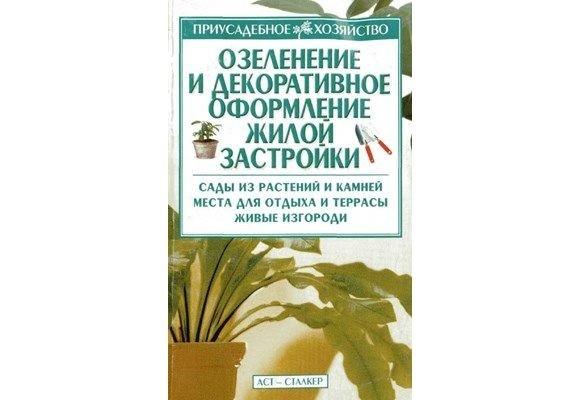Озеленение и декоративное оформление жилой застройки. Л.Г. Полозун, М.Л. Мысак-m-l-mysak-2005