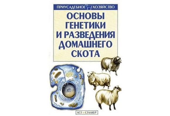 9031_osnovy-genetiki-i-razvedeniya-domashnego-skota-f-g-topalov-2004