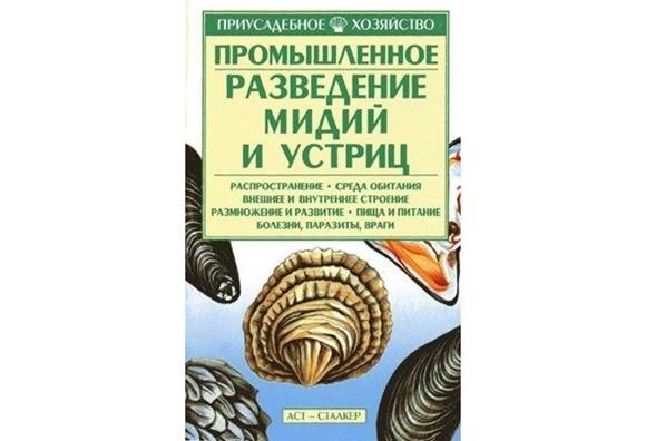 9033_promyshlennoe-razvedenie-midij-i-ustric-i-g-zhilyakova-2004