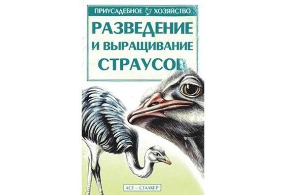 Разведение и выращивание страусов. С.П. Бондаренко