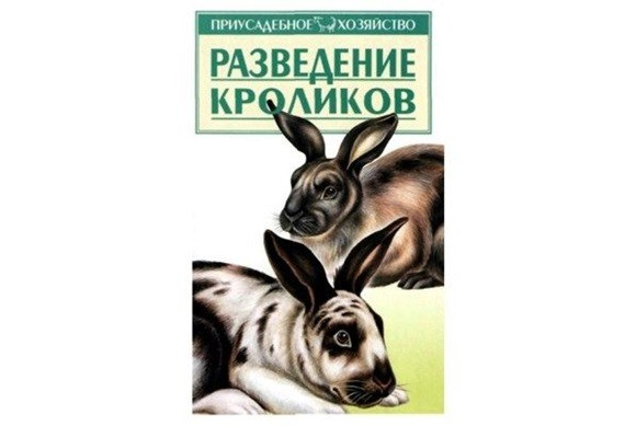 9037_razvedenie-krolikov-a-f-ziper-2001
