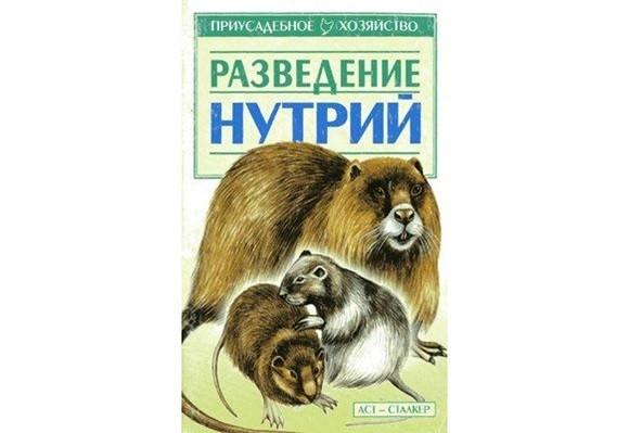 9038_razvedenie-nutrij-s-p-bondarenko-2002