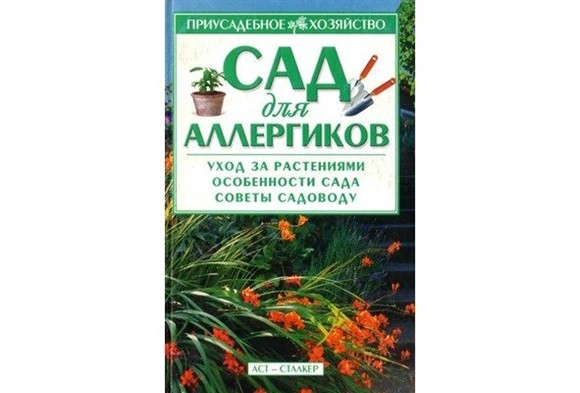 9041_sad-dlya-allergikov-n-a-krylova-2004