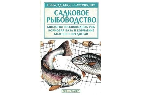 9042_sadkovoe-rybovodstvo-s-n-aleksandrov-2005