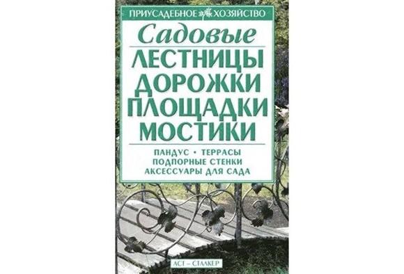 Садовые лестницы, дорожки, площадки, мостики. О.Б. Бондарев