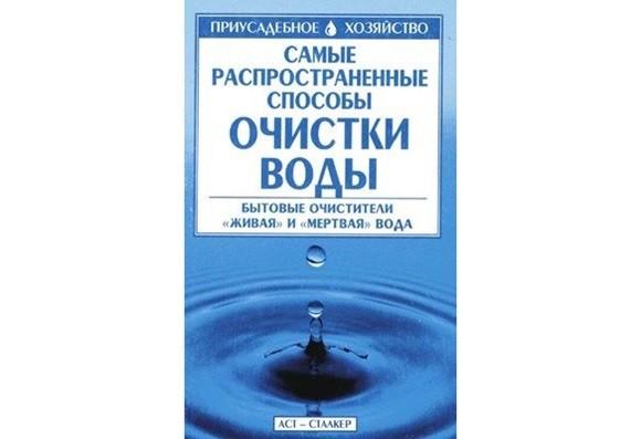 9044_samye-rasprostranennye-sposoby-ochistki-vody-m-e-ershov-2005