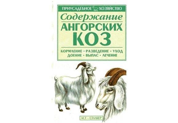 9045_soderzhanie-angorskix-koz-s-p-bondarenko-2006