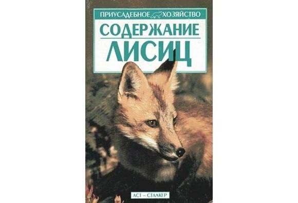 Содержание лисиц. С.П. Бондаренко