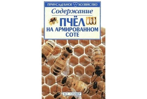 Содержание пчёл на армированном соте. А.В. Наливайко