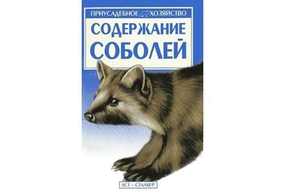 Содержание соболей. С.П. Бондаренко
