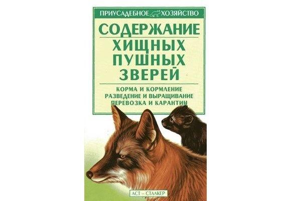 _Содержание хищных пушных зверей. С.П. Бондаренко.