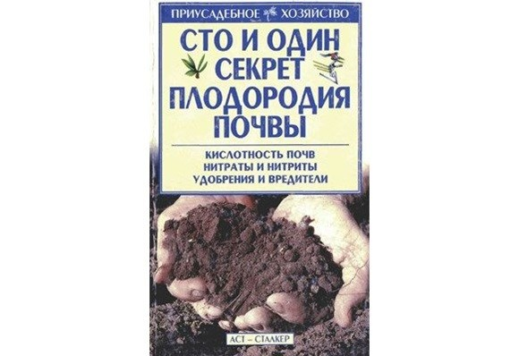 Сто и один секрет плодородия почвы. М.Е. Ершов