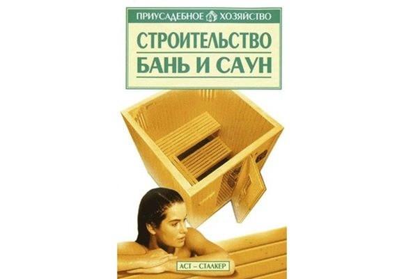 Строительство бань и саун. М.О. Орлова.
