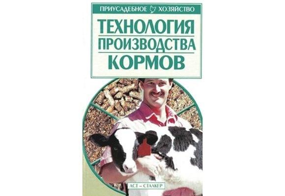 Технология производства кормов. С.Н. Александров