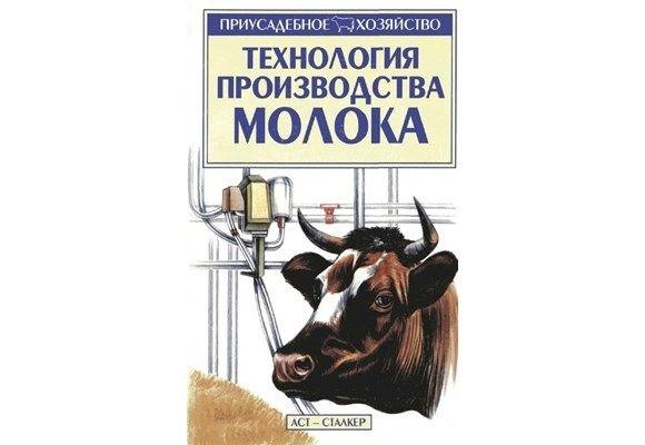 9058_texnologiya-proizvodstva-moloka-s-n-aleksandrov-2004