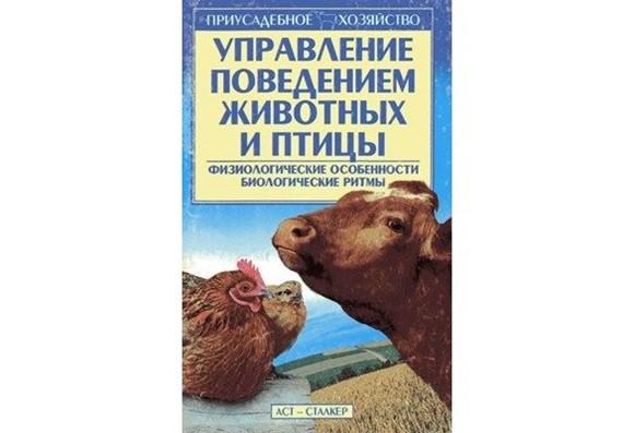 Управление поведением животных и птицы. А.Ф. Зипер