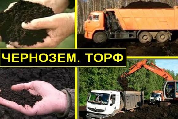 Чернозем и торф