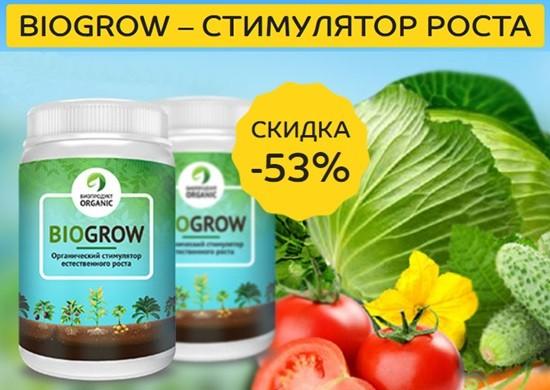 Средство для замедления роста растений
