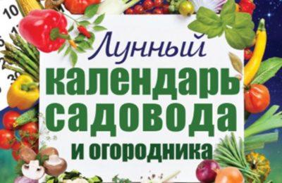 календарь садовода, огородника и цветовода