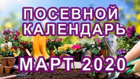 посевной календарь 2020
