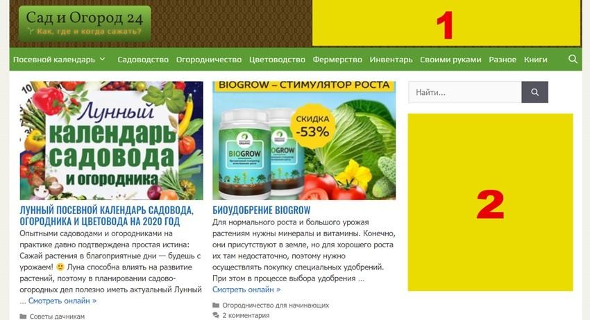 реклама Сад и Огород 24