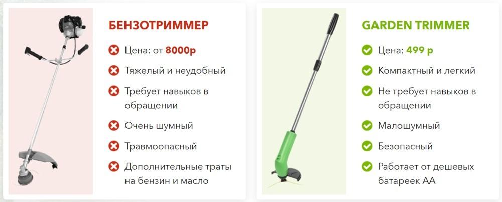Сравните триммер для травы Garden Trimmer с более дорогими и неудобными бензотриммерами