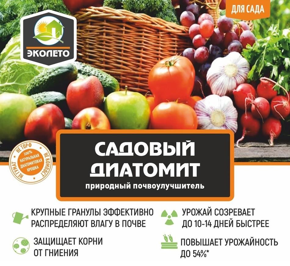 Садовый диатомит инструкция